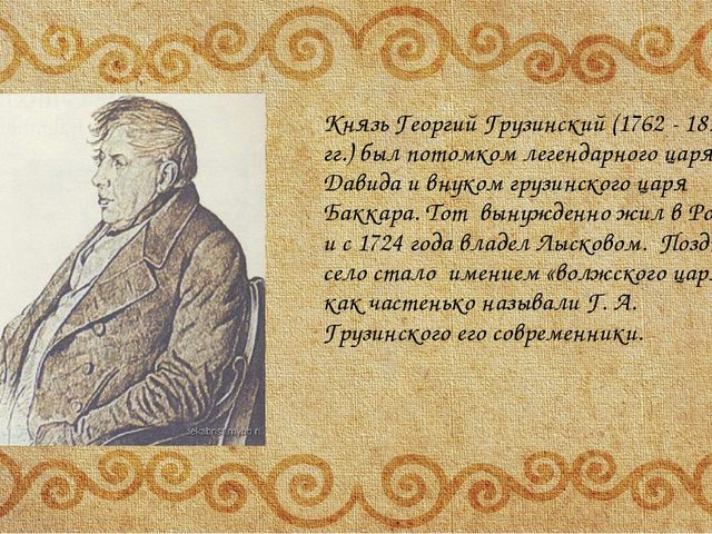 Князь Георгий Грузинский (1762 - 1852 гг.) был потомком легендарного царя Да...