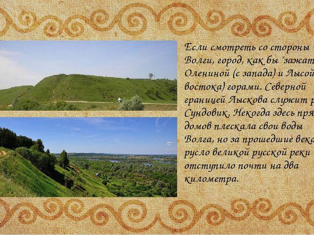 """Если смотреть со стороны Волги, город, как бы """"зажат"""" Олениной (с запада) и..."""