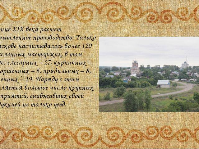 В конце XIX века растет промышленное производство. Только в Лыскове насчитыв...
