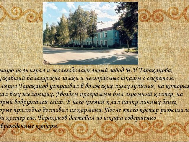 Большую роль играл и железоделательный завод И.И.Тараканова, выпускавший бал...