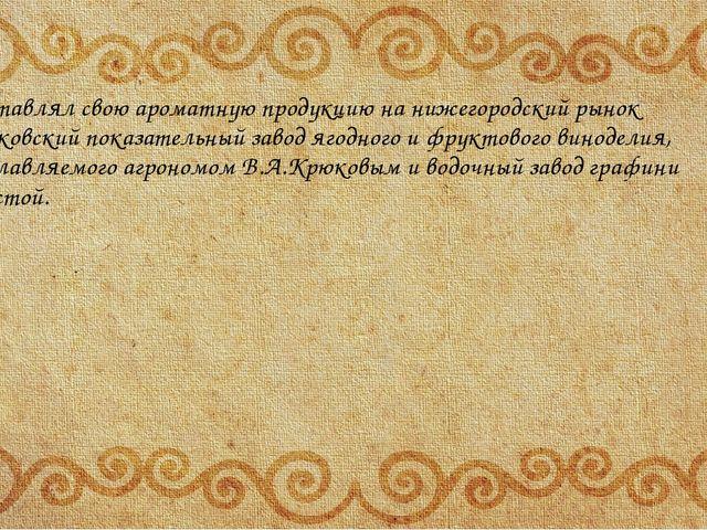 Поставлял свою ароматную продукцию на нижегородский рынок Лысковский показат...