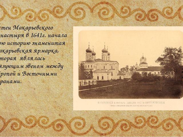 У стен Макарьевского монастыря в 1641г. начала свою историю знаменитая Макар...