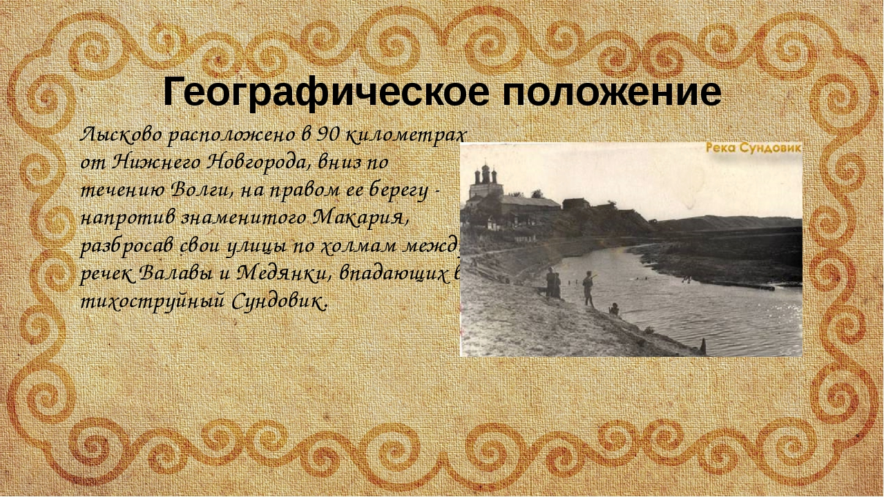 Географическое положение Лысково расположено в 90 километрах от Нижнего Новго...