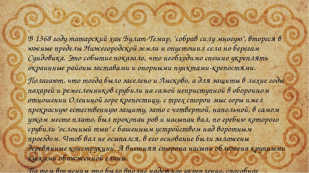 """В 1368 году татарский хан Булат-Темир, """"собрав силу многую"""", вторгся в южные..."""