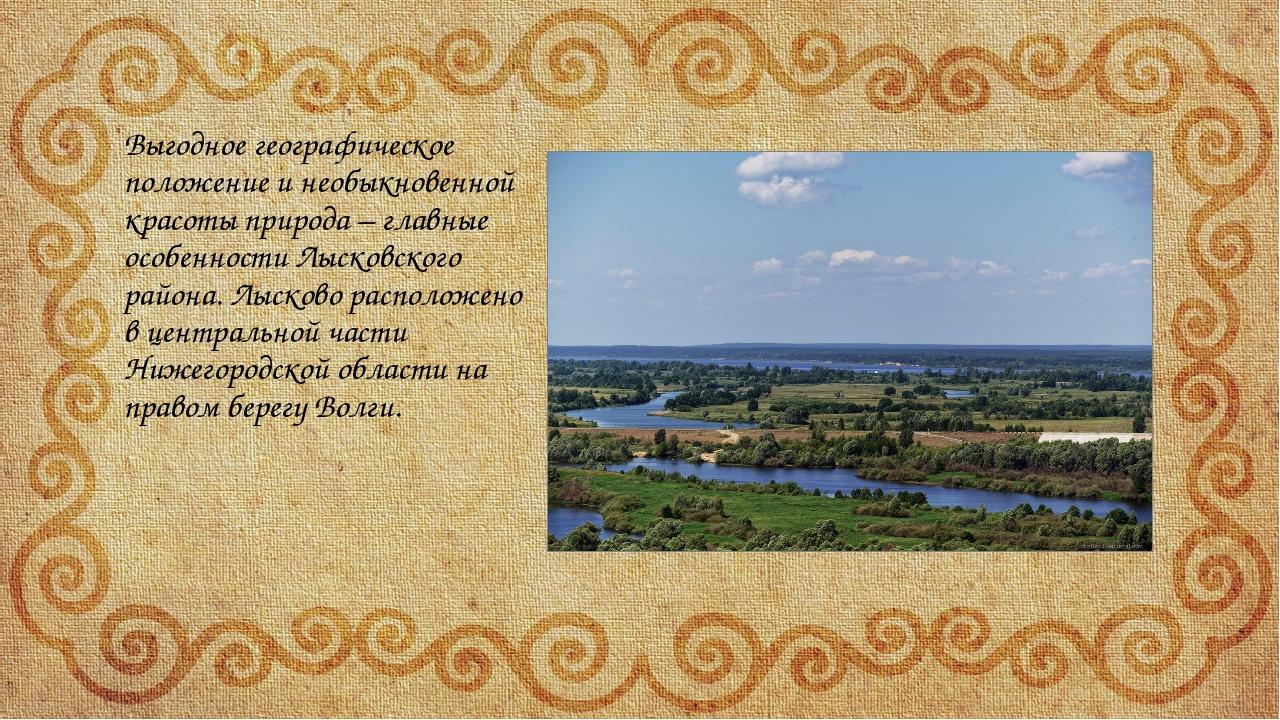 Выгодное географическое положение и необыкновенной красоты природа – главные...
