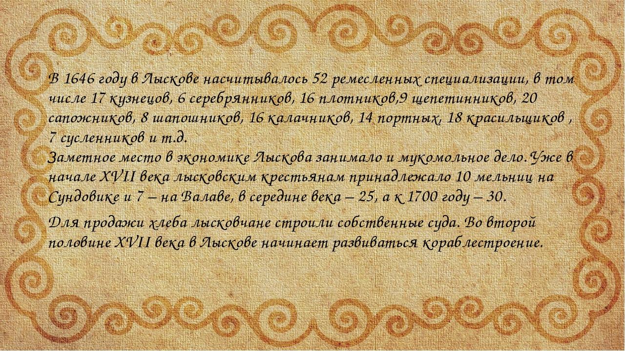 В 1646 году в Лыскове насчитывалось 52 ремесленных специализации, в том числ...