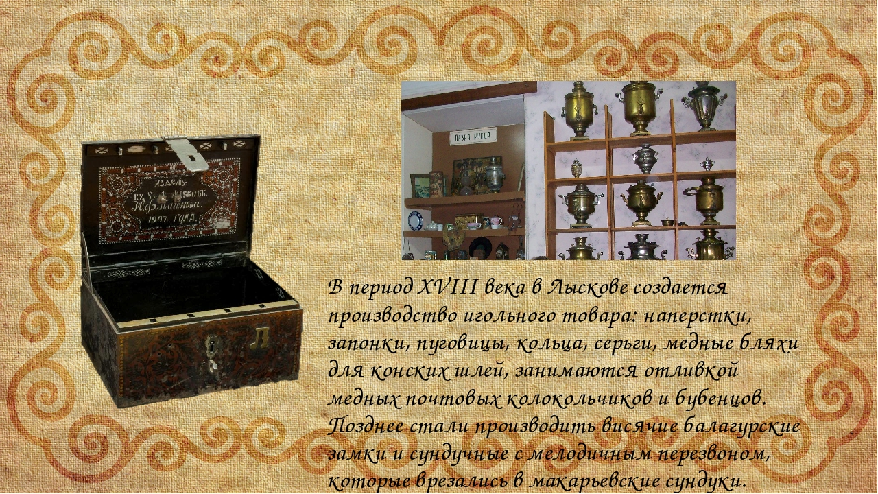 В период XVIII века в Лыскове создается производство игольного товара: напер...