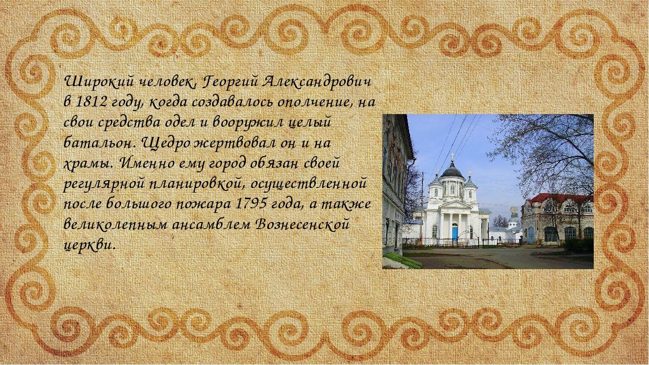 Широкий человек, Георгий Александрович в 1812 году, когда создавалось ополче...