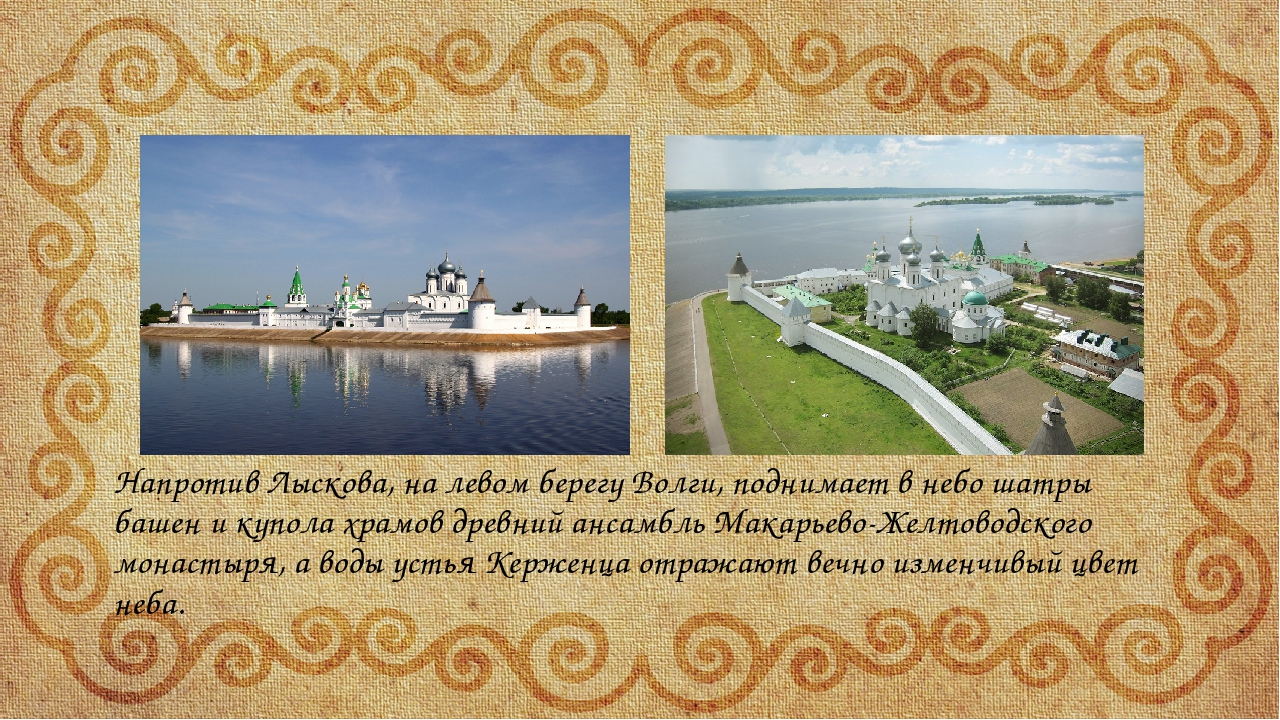 Напротив Лыскова, на левом берегу Волги, поднимает в небо шатры башен и купо...