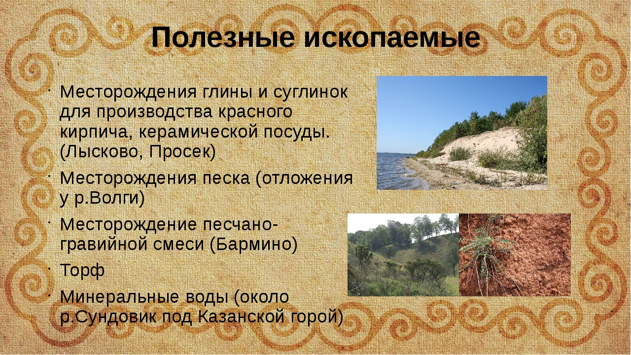 Полезные ископаемые Месторождения глины и суглинок для производства красного...