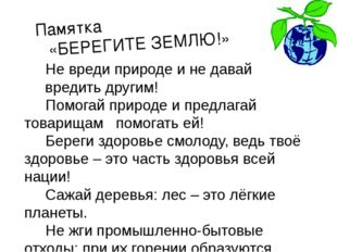 Памятка «БЕРЕГИТЕ ЗЕМЛЮ!» Не вреди природе и не давай вредить другим! Помогай