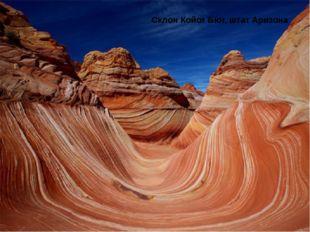 Склон Койот Бют, штат Аризона