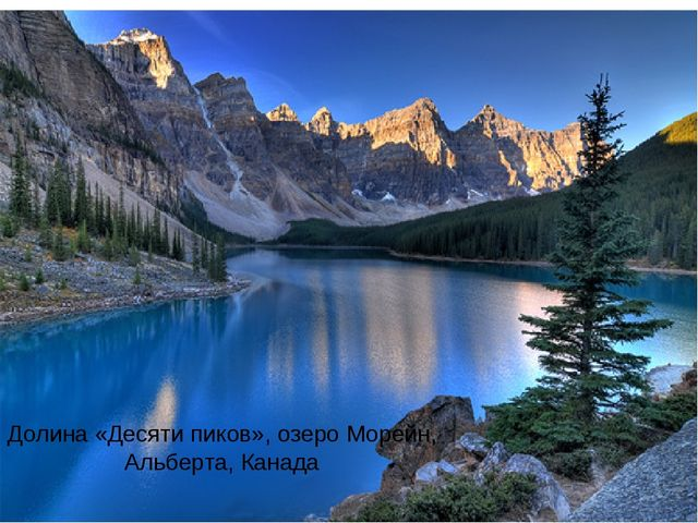 Долина «Десяти пиков», озеро Морейн, Альберта, Канада