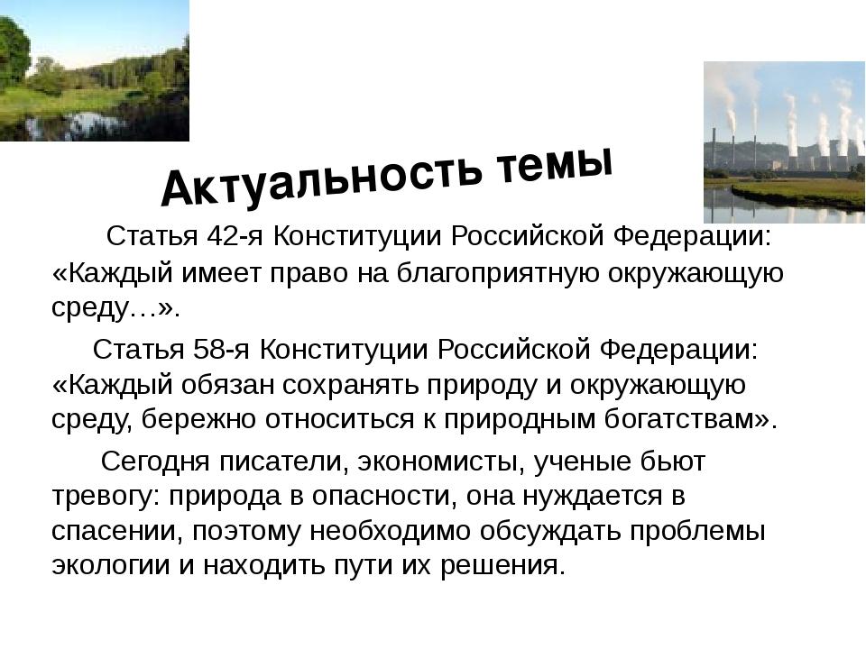 Актуальность темы Статья 42-я Конституции Российской Федерации: «Каждый имеет...