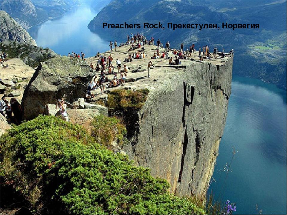 Preachers Rock, Прекестулен, Норвегия