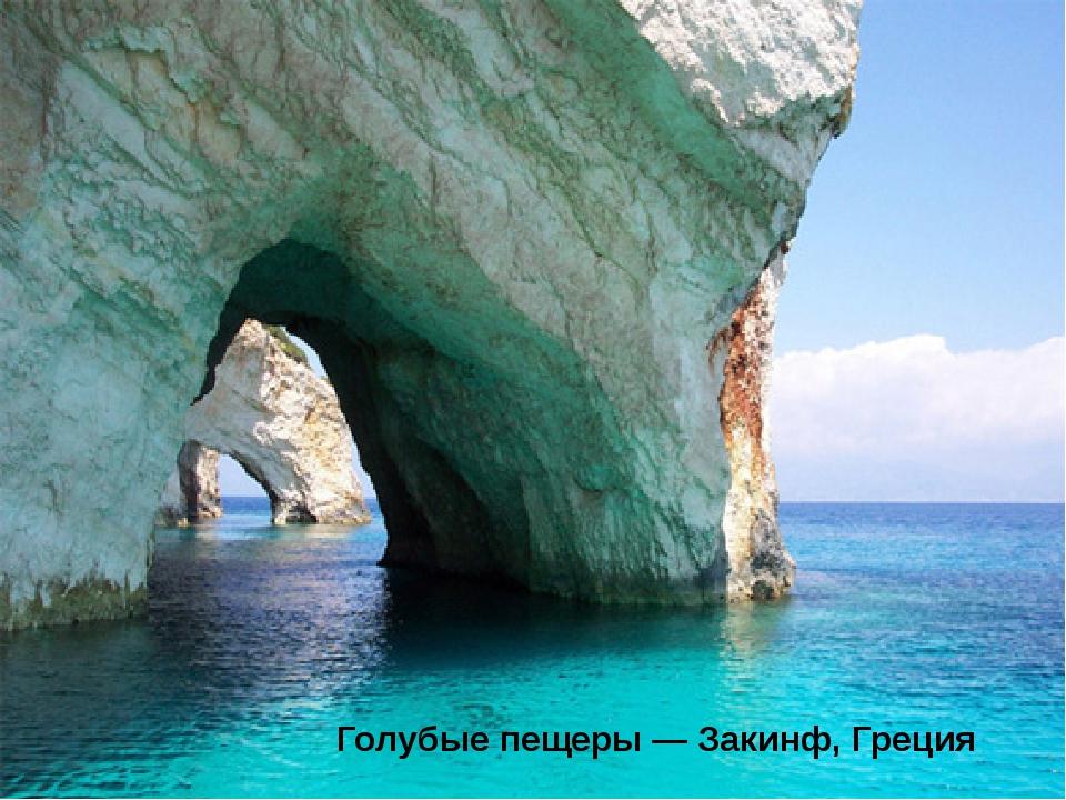 Голубые пещеры— Закинф, Греция