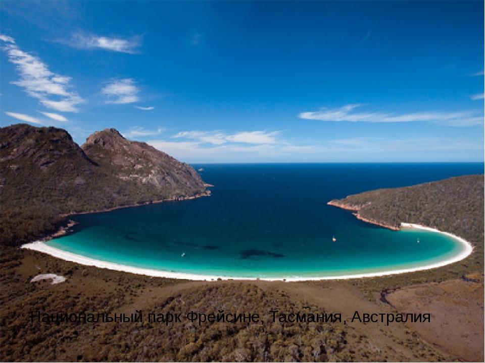 Национальный парк Фрейсине, Тасмания, Австралия