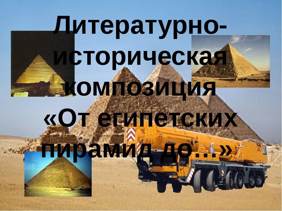 Литературно-историческая композиция «От египетских пирамид до…»