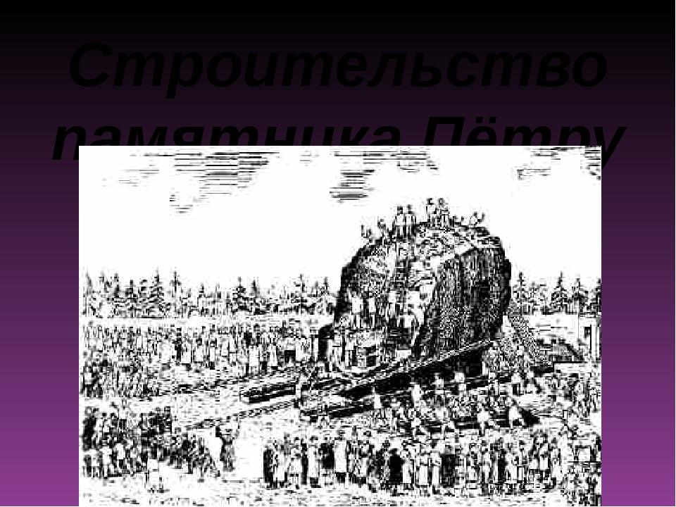 Строительство памятника Пётру I