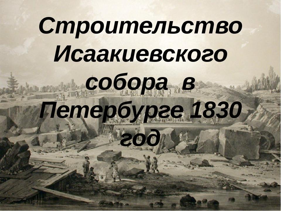 Строительство Исаакиевского собора в Петербурге 1830 год