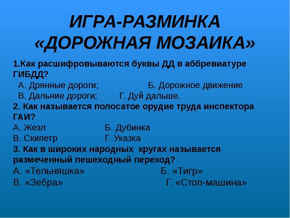 ИГРА-РАЗМИНКА «ДОРОЖНАЯ МОЗАИКА» 1.Как расшифровываются буквы ДД в аббревиату...