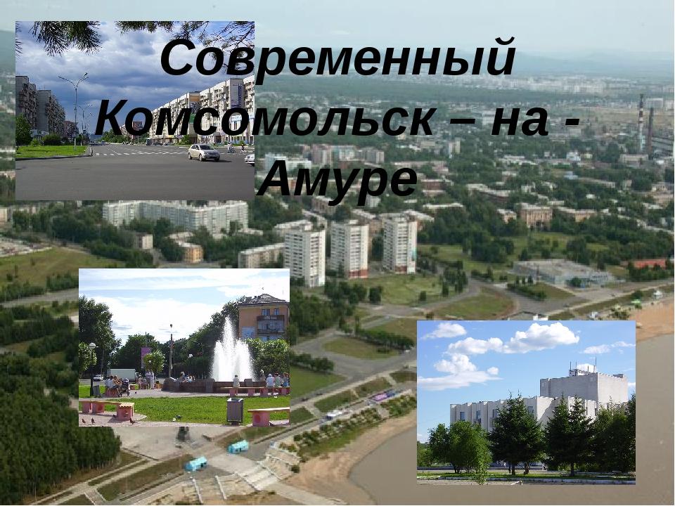 Современный Комсомольск – на - Амуре