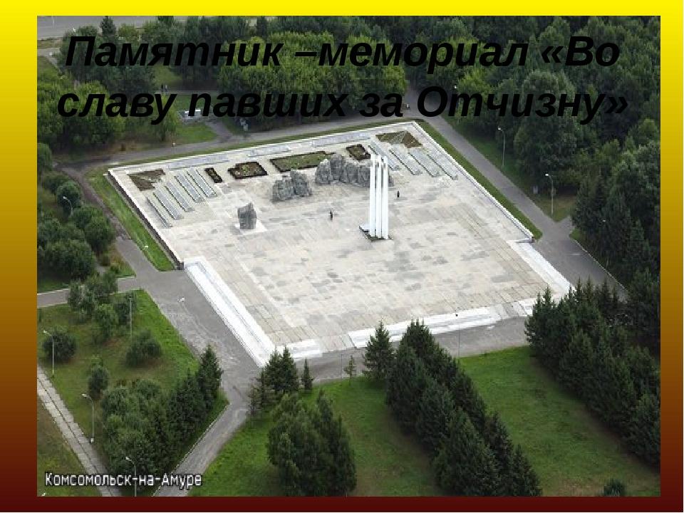 Памятник –мемориал «Во славу павших за Отчизну»