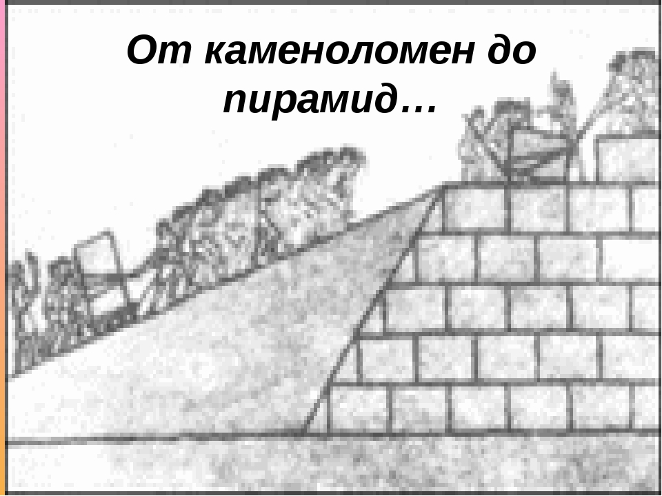 От каменоломен до пирамид…