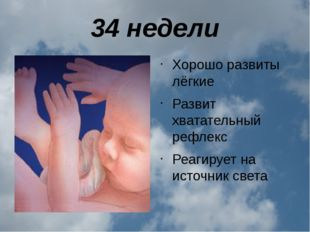 34 недели Хорошо развиты лёгкие Развит хватательный рефлекс Реагирует на исто