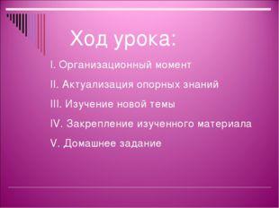 Ход урока: I. Организационный момент II. Актуализация опорных знаний III. Изу