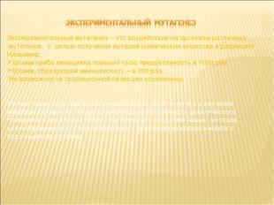 Экспериментальный мутагенез – это воздействие на организм различных мутагенов