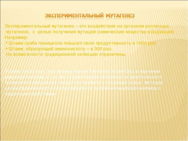 Экспериментальный мутагенез – это воздействие на организм различных мутагенов...