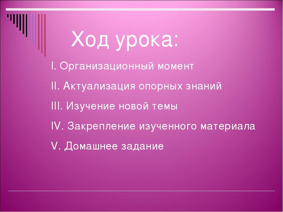 Ход урока: I. Организационный момент II. Актуализация опорных знаний III. Изу...