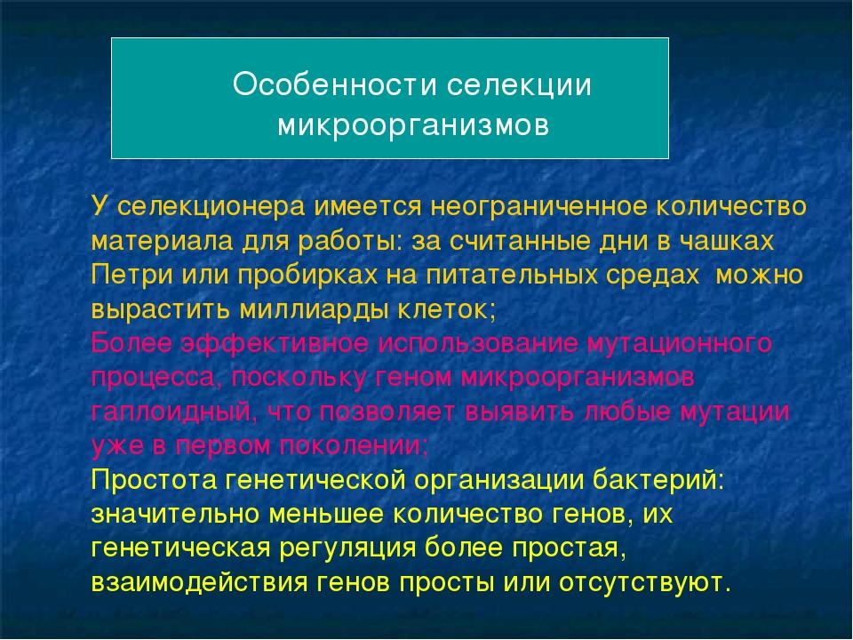 Особенности селекции микроорганизмов У селекционера имеется неограниченное ко...