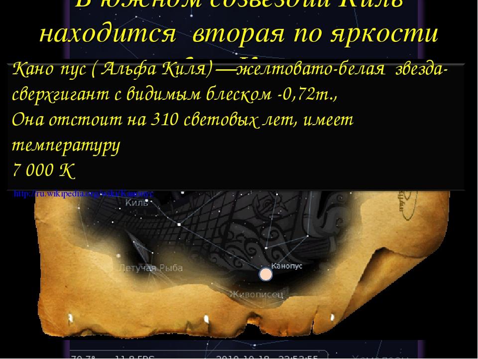 В южном созвездии Киль находится вторая по яркости звезда—Канопус