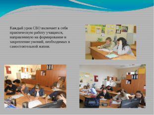 Каждый урок СБО включает в себя практическую работу учащихся, направленную на