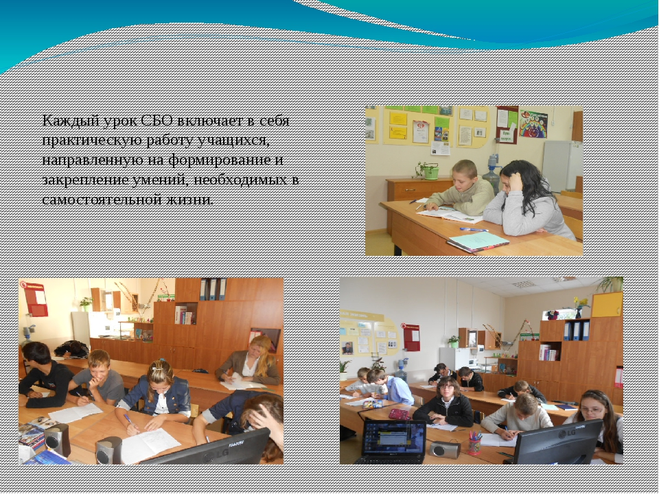 Каждый урок СБО включает в себя практическую работу учащихся, направленную на...