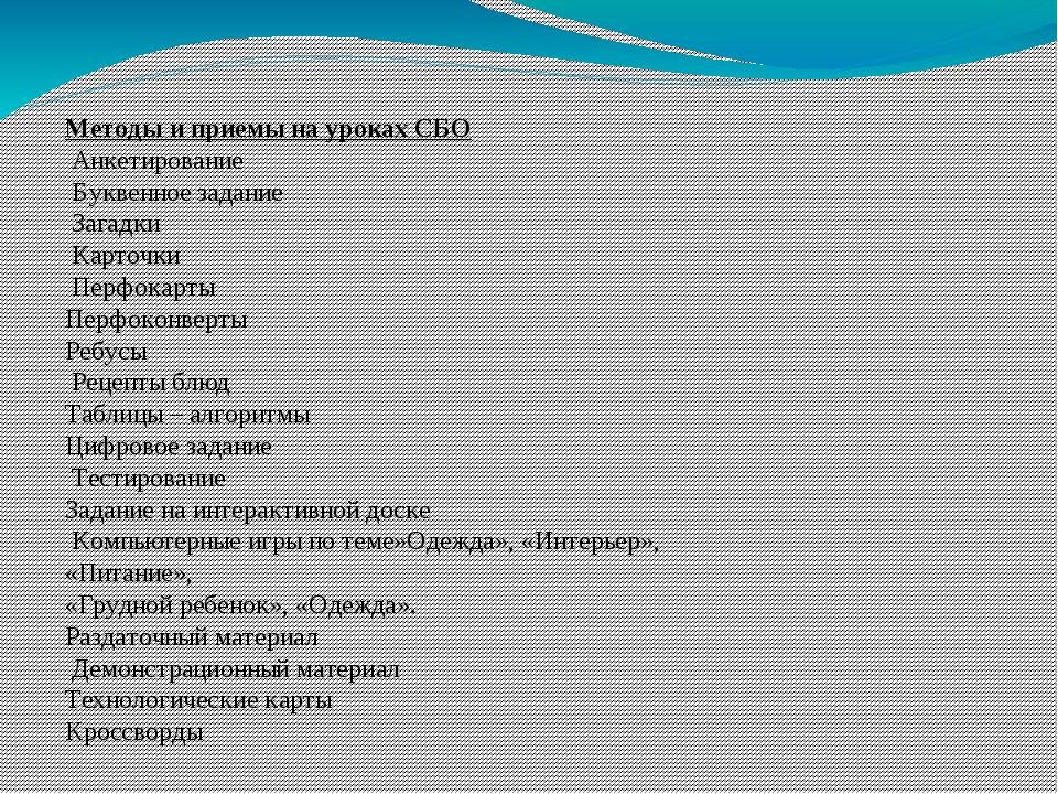 Методы и приемы на уроках СБО Анкетирование Буквенное задание Загадки Карточк...