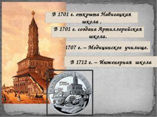 В 1707 г. – Медицинское училище. В 1701 г. открыта Навигацкая школа . В 1701