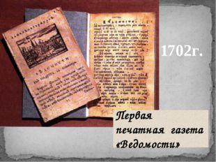 Первая печатная газета «Ведомости» 1702г.