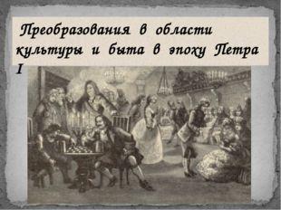 Преобразования в области культуры и быта в эпоху Петра I