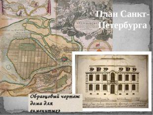 Образцовый чертеж дома для «именитых» План Санкт-Петербурга