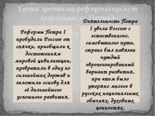Точки зрения на реформаторскую деятельность Петра I Реформы Петра I пробудили