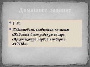 Домашнее задание § 23 Подготовить сообщения по теме: «Живопись в петровскую э
