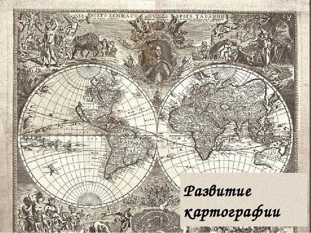 Развитие картографии