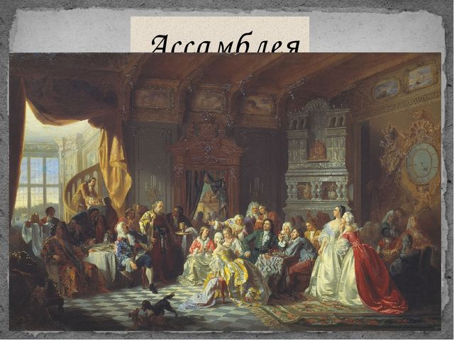 Ассамблея