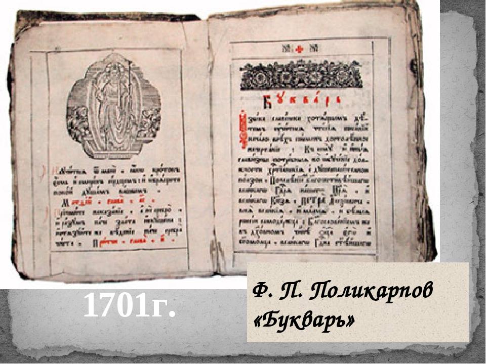 Ф. П. Поликарпов «Букварь» 1701г.