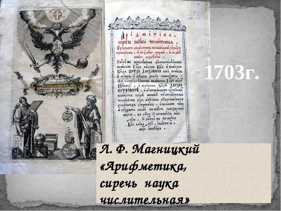 Л. Ф. Магницкий «Арифметика, сиречь наука числительная» 1703г.