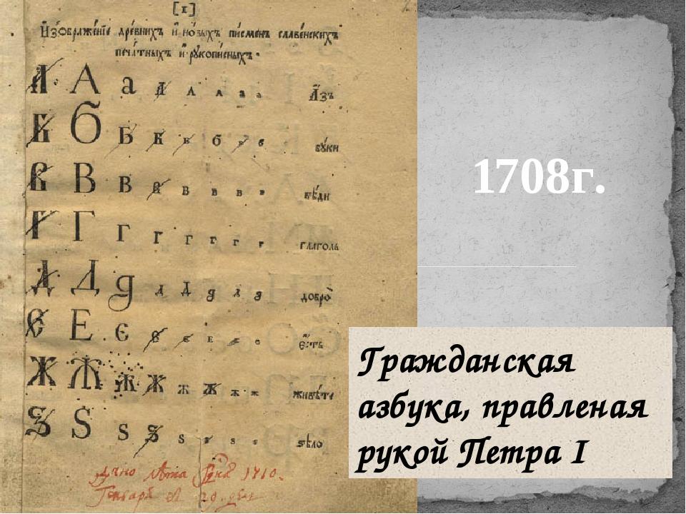 Гражданская азбука, правленая рукой Петра I 1708г.