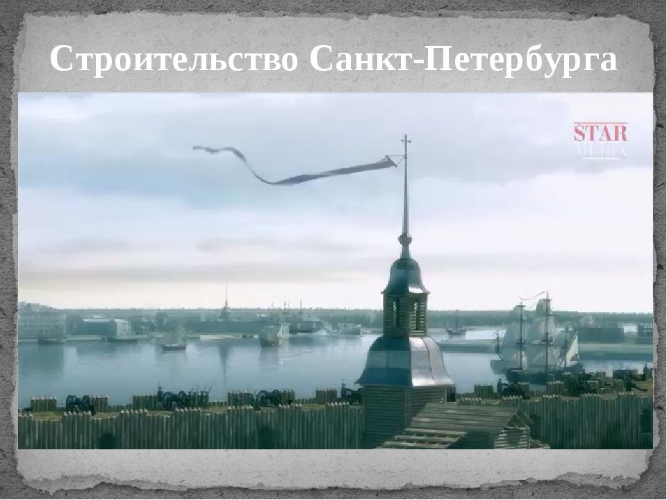 Строительство Санкт-Петербурга